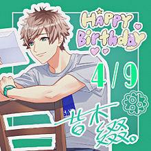 つづるん\Happy Birthday!!/の画像(えーすりーに関連した画像)
