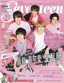 Seventeen プリ画像