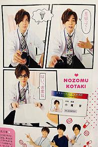 ジャニーズWEST Doctorの画像(Doctorに関連した画像)