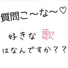質問こ〜な〜♡の画像(聞くに関連した画像)