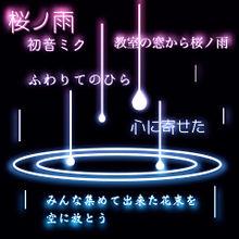 〜桜ノ雨〜