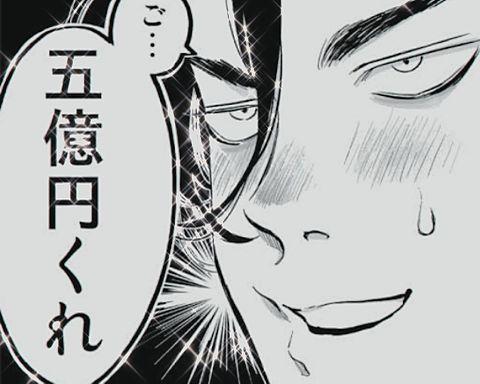 ご…五億円くれ🦟🦟🦟の画像(プリ画像)