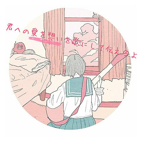 君への歌の画像(プリ画像)