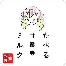 たべる甘露寺ミルクの画像(甘露寺蜜璃に関連した画像)