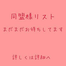 同盟様の画像(北山宏光/藤ヶ谷太輔/横尾渉に関連した画像)