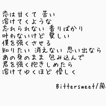 嵐の「Bittersweet」の歌詞の画像(プリ画像)