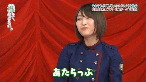 欅坂46 志田愛佳 あたらっぷの画像(プリ画像)