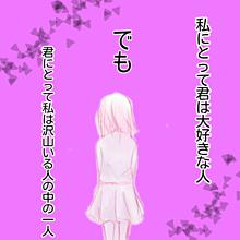 恋愛 片思いの画像(恋愛ポエムに関連した画像)