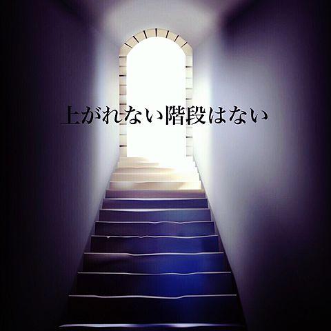 学校の階段の画像(プリ画像)