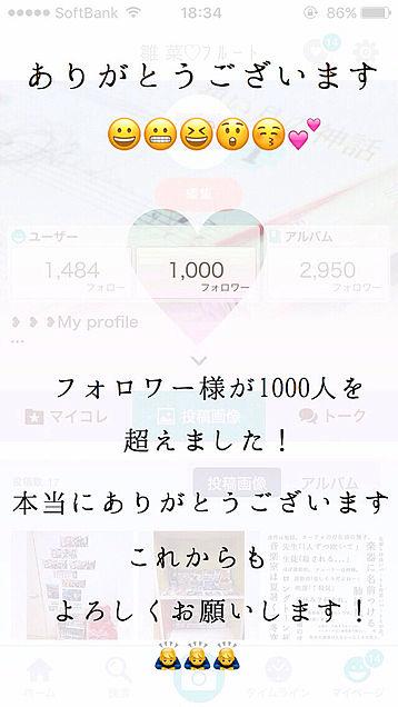 フォロワー様1000人!の画像(プリ画像)
