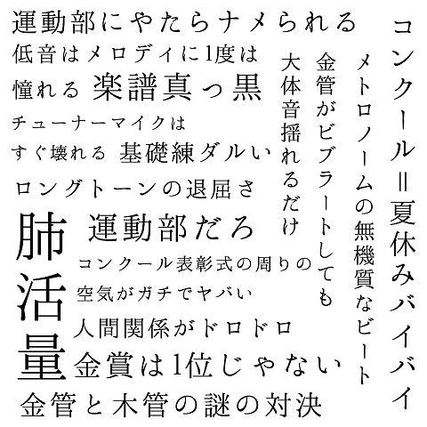吹部(σ・∀・)σアルアルの画像(プリ画像)
