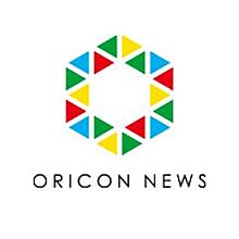 ORICON NEWS(オリコンニュース)の画像(ニュースに関連した画像)