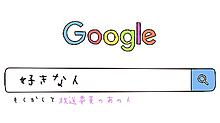 好きな人の画像(Googleに関連した画像)