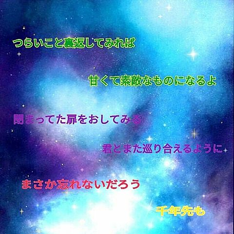 Dreamer歌詞画の画像(プリ画像)