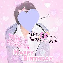 圭くんお誕生日おめでとう⸜❤︎⸝の画像(お誕生日おめでとう⸜❤︎⸝に関連した画像)
