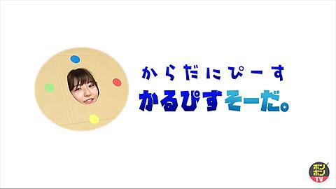今日のボンボンTV!の画像(プリ画像)