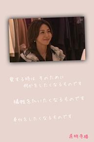 道明寺椿 〜名言〜の画像(花男に関連した画像)