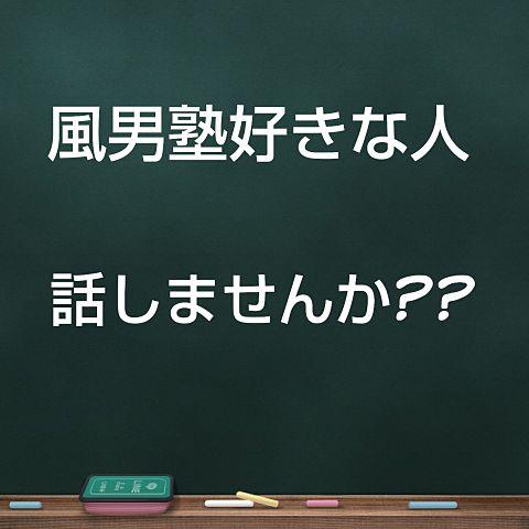 風男塾好きな人〜の画像(プリ画像)