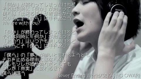 Never Ending Worldの画像(プリ画像)