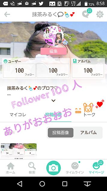 Follower100人ありがおおおお😁🙌🏻💓の画像(プリ画像)