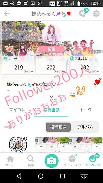 Follower200人ありがおおおお😁🙌🏻💓の画像(プリ画像)