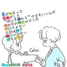 青と夏 Mrs.GREEN APPLE プリ画像