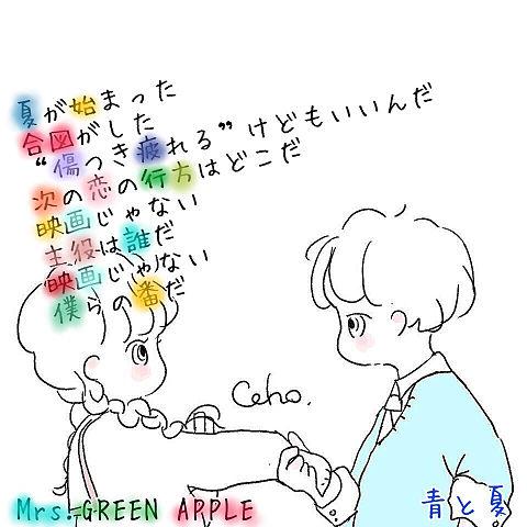 青と夏 Mrs.GREEN APPLEの画像(プリ画像)