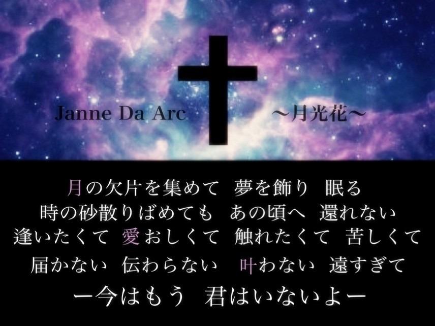 Janne Da Arcの画像 p1_33