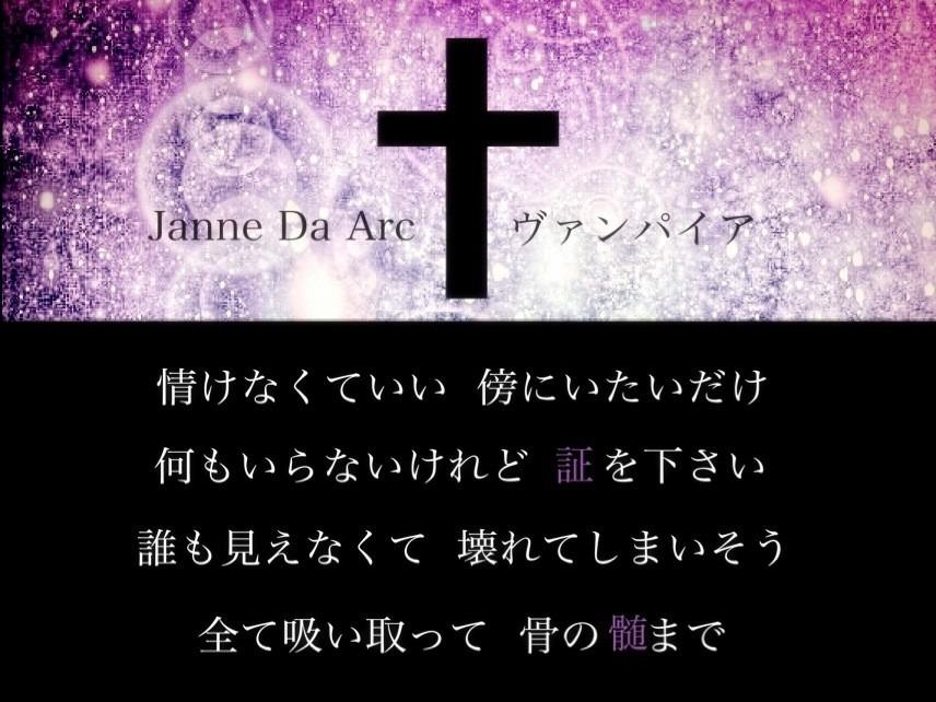 Janne Da Arcの画像 p1_32
