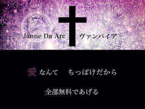 Janne Da Arc ヴァンパイアの画像(プリ画像)