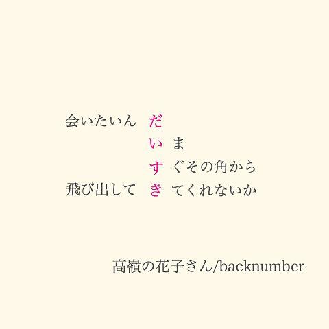 高嶺の花子さんの画像(プリ画像)