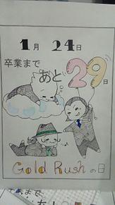 2BRO.  卒業日めくりカレンダー プリ画像