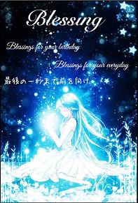 Blessing / 歌詞画の画像(ボカロ曲に関連した画像)