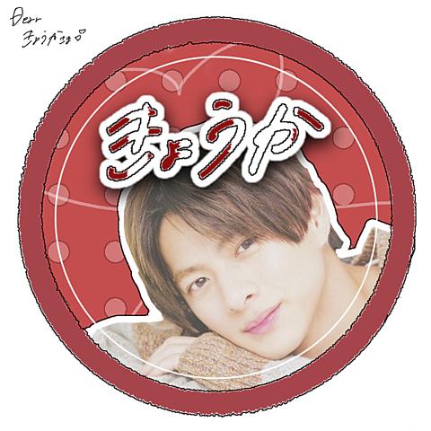 📛 きょうか さま  iKON present 📛の画像(プリ画像)
