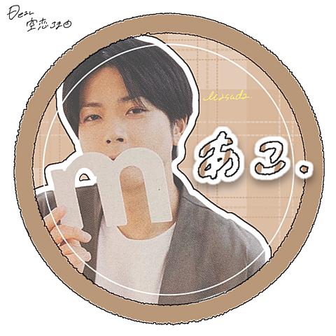 🧸 空 恋 さま iKON present 🧸の画像(プリ画像)