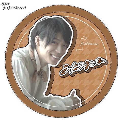 🍵 まつしまのおちゃ さま iKON present 🍵の画像(プリ画像)