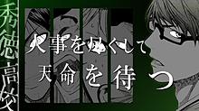 秀徳高校の画像(プリ画像)