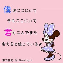 Stand by Uの画像(standに関連した画像)