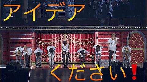 コンサートうちわについての画像(プリ画像)