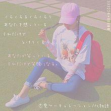 恋愛サーキュレーションの画像(プリ画像)