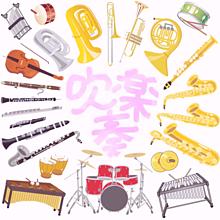 吹奏楽♡の画像(トロンボーンに関連した画像)