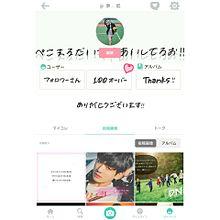 #   ありがとうの極み \(^o^)/の画像(#友希#おしゃれに関連した画像)