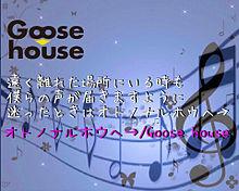 Goose house オトノナルホウヘ→の画像(プリ画像)