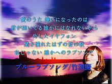 竹渕慶 ブルーラブソングの画像(プリ画像)