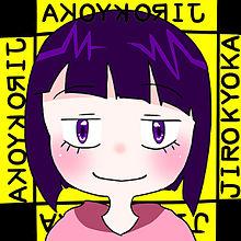 じろ〜きょ〜かちゃんの画像(hrakに関連した画像)