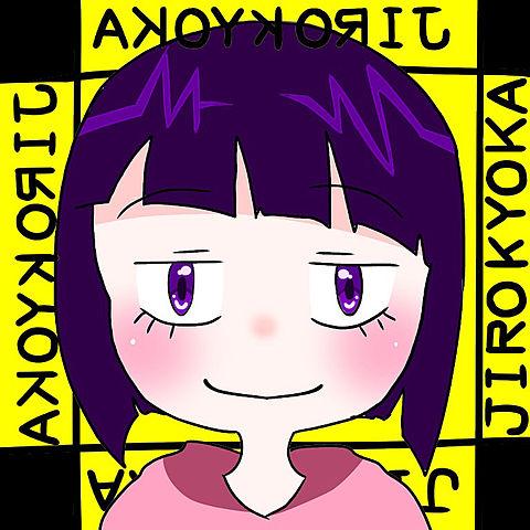 じろ〜きょ〜かちゃんの画像(プリ画像)