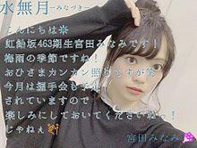宮田みなみ 2020.6の画像(飴に関連した画像)
