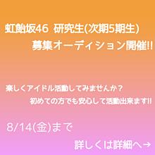 虹飴坂46 研究生 募集オーディション開催!!の画像(研究生に関連した画像)