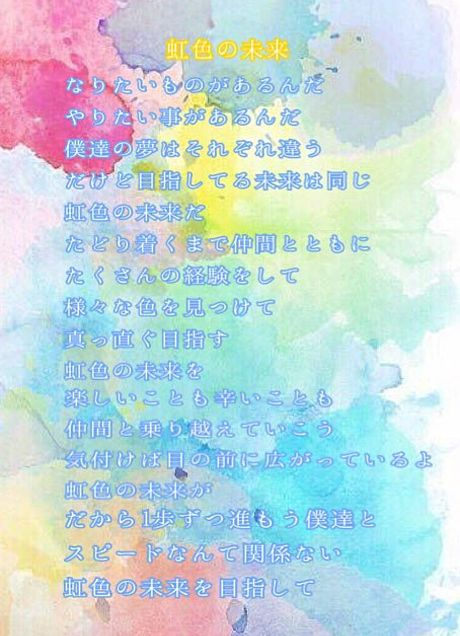 虹色の未来の画像(プリ画像)