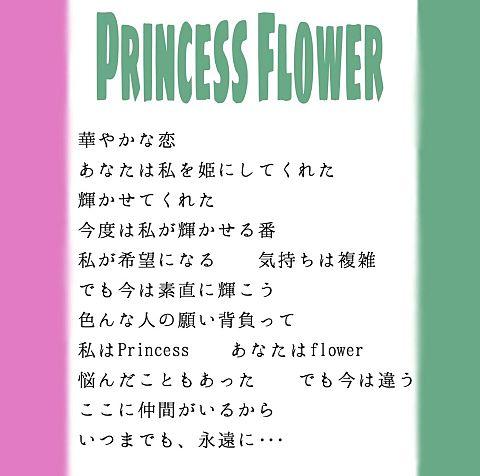Princess Flowerの画像(プリ画像)